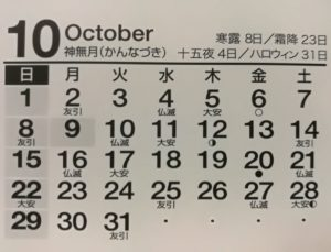 octubre 2017